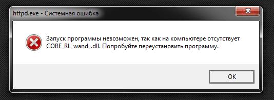 Ошибка httpd.exe