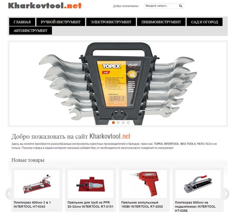 kharkovtool.net